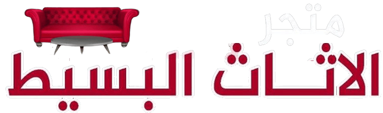 متجر الأثاث البسيط