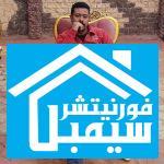 مودرن هاوس ابو شهد للاثاث